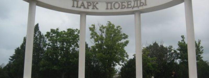 Парк Победы, Севастополь: фото, как добраться, где поесть, инфраструктура