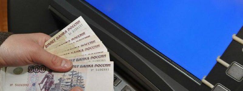 Какая валюта в Крыму? Какие деньги в Крыму сейчас? Все о том, как и где расплачиваться