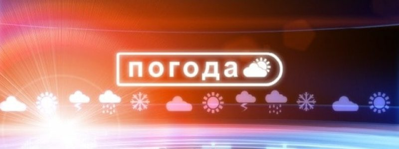 Прогноз погоды в городах Крыма